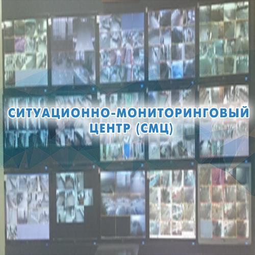 Ситуационно-мониторинговый центр (СМЦ)