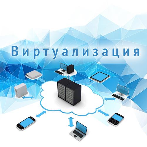 Виртуализация вычислительных и сетевых ресурсов