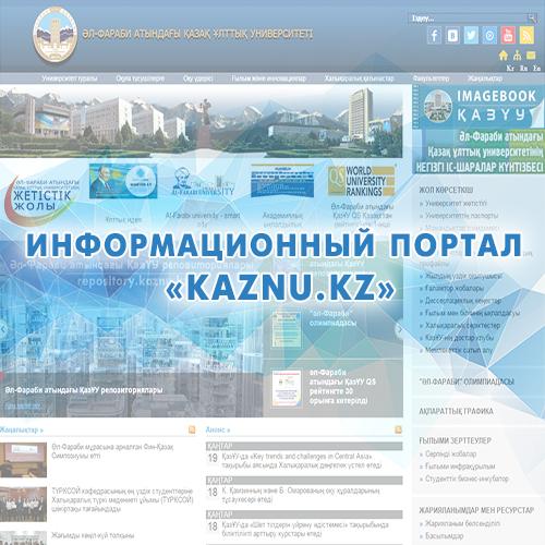 Информационный портал «kaznu.kz»