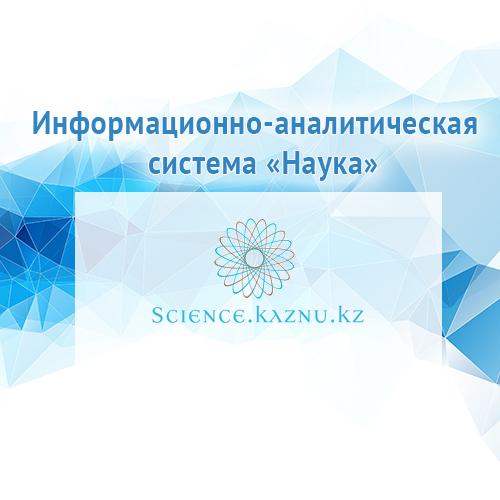 Информационно-аналитическая система «Наука».