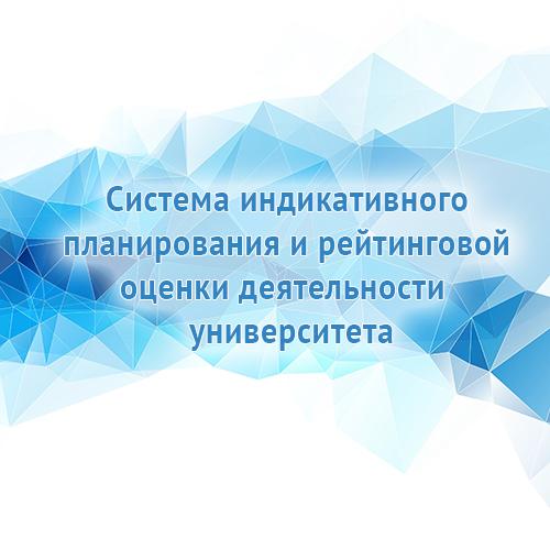 Система индикативного планирования и рейтинговой оценки деятельности  университета