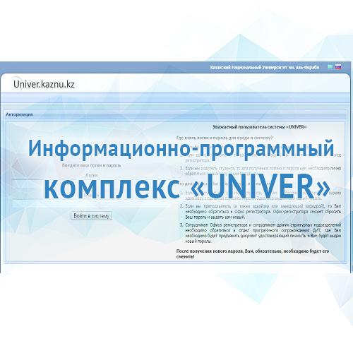 Информационно-программный  комплекс «UNIVER»